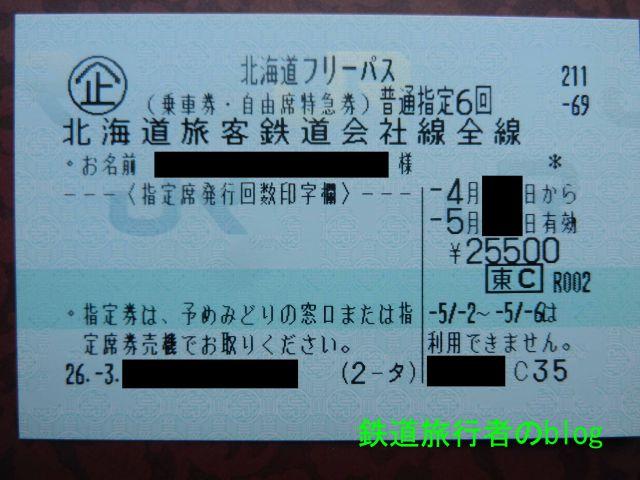 北海道フリーパス: 「鉄道旅行者」のblog